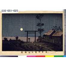 Inoue Yasuji: 「浅草田甫太郎稲荷」 - Tokyo Metro Library