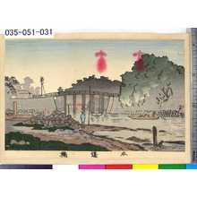 井上安治: 「水道橋」 - 東京都立図書館