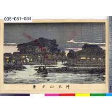 Inoue Yasuji: 「待乳山夕景」 - Tokyo Metro Library