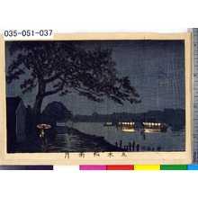 Inoue Yasuji: 「五本松雨月」 - Tokyo Metro Library