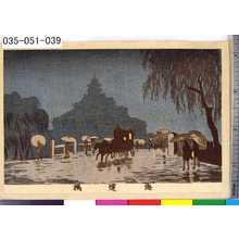 Inoue Yasuji: 「海運橋」 - Tokyo Metro Library