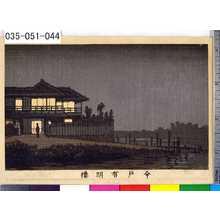 Inoue Yasuji: 「今戸有明楼」 - Tokyo Metro Library