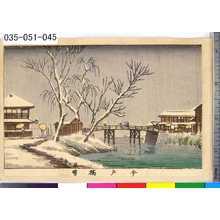 井上安治: 「今戸橋雪」 - 東京都立図書館