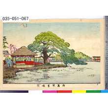 井上安治: 「向島秋葉境内」 - 東京都立図書館