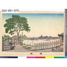 井上安治: 「枕橋」 - 東京都立図書館
