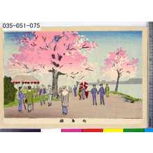 井上安治: 「向島桜」 - 東京都立図書館