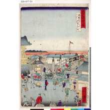 一景: 「東京名所四十八景」 「日本はし夕けしき」 - 東京都立図書館