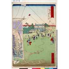 Ikkei: 「東京名所四十八景」 「筋違御門うち凧あそひ」 - Tokyo Metro Library