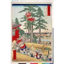 一景: 「東京名所四十八景」 「神田明神社内年の市」 - 東京都立図書館