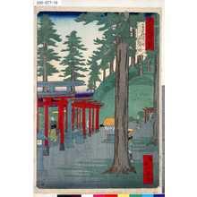 一景: 「東京名所四十八景」 「王子稲荷内白狐乃社」 - 東京都立図書館