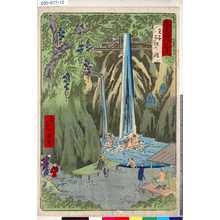一景: 「東京名所四十八景」 「王子不動の滝」 - 東京都立図書館