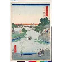 一景: 「東京名所四十八景」 「中の郷枕はし」 - 東京都立図書館