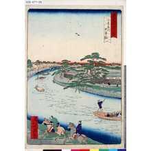 一景: 「東京名所四十八景」 「小奈木川五本松」 - 東京都立図書館