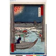 一景: 「東京名所四十八景」 「両国乃花火」「三十二」 - 東京都立図書館