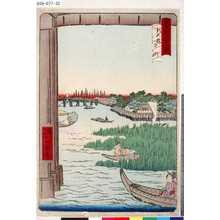 Ikkei: 「東京名所四十八景」 「新大橋中洲」 - Tokyo Metro Library