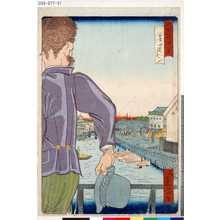 Ikkei: 「東京名所四十八景」 「芝口はし」 - Tokyo Metro Library