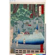 一景: 「東京名所四十八景」 「目黒不動乃滝」 - 東京都立図書館