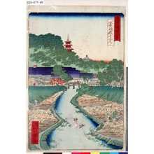 一景: 「東京名所四十八景」 「赤羽根はし」 - 東京都立図書館