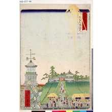 一景: 「東京名所四十八景」 「九たん坂狼火」 - 東京都立図書館