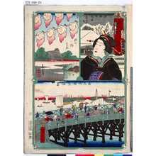 Utagawa Yoshitora: 「東京開化名勝ノ内」 「新勝寺旅宿」「深川八幡遠景」「自永代橋望佃島」 - Tokyo Metro Library