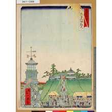 一景: 「東京名所四十八景」 「九たん坂狼火」「四十七」 - 東京都立図書館