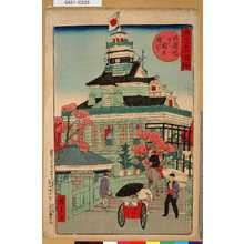 Utagawa Hiroshige III: 「東京名所圖繪」「海運橋第一國立銀行」 - Tokyo Metro Library