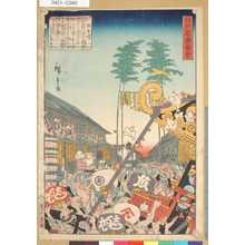 Utagawa Hiroshige II: 「江戸名勝圖會」 「新肴場」 - Tokyo Metro Library
