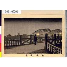 井上安治: 「柳橋夜景」 - 東京都立図書館