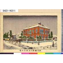 井上安治: 「永代橋際日本銀行の雪」 - 東京都立図書館