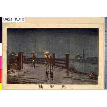 井上安治: 「元柳橋」 - 東京都立図書館