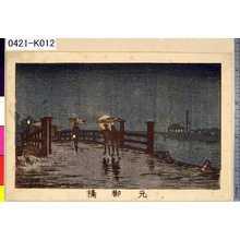 Inoue Yasuji: 「元柳橋」 - Tokyo Metro Library