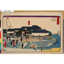 Utagawa Hiroshige III: 「東都名所」「鉄炮洲明石橋之景」 「御運上所」 - Tokyo Metro Library