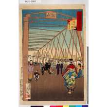 Kobayashi Kiyochika: 「武藏百景之内」 「鉄砲州高橋 佃島遠景」 - Tokyo Metro Library