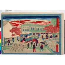 Utagawa Hiroshige III: 「東京名所圖曾」「京橋従煉化石」 - Tokyo Metro Library