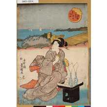 Utagawa Kunisada: 「東都名所遊観」 「葉月」「高輪」 - Tokyo Metro Library