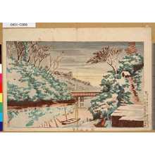 小林清親: 「茶の水雪」 - 東京都立図書館
