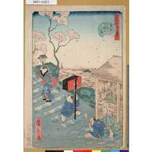 歌川広景: 「江戸名所道外盡」 「廿八」「妻恋こみ坂の景」 - 東京都立図書館