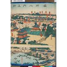 芳盛: 「名所之内上野」 - 東京都立図書館