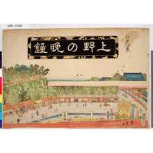 貞虎: 「江戸八景」「上野の晩鐘」 - Tokyo Metro Library