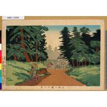 小林清親: 「上野公園内之景」 - 東京都立図書館