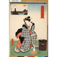 歌川国貞: 「江戸名所百人美女」 「駒形」 - 東京都立図書館