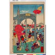 幾英: 「東京名所之内」「吾妻橋 観音遠景」 - 東京都立図書館