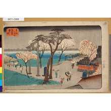 Utagawa Hiroshige: 「東都名所」「隅田堤雨中之桜」 - Tokyo Metro Library