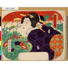 Utagawa Fusatane: 「東都花見八景」 「向嶋花屋鋪」 - Tokyo Metro Library