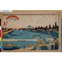 Keisai Eisen: 「江戸八景」「隅田川の落雁」 - Tokyo Metro Library
