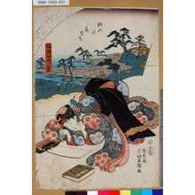 Utagawa Kunisada: 「扇合隅田川八景」 「潮入の水ぐき」 - Tokyo Metro Library