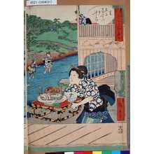 Utagawa Kunisada: 「源氏合筆四季」 「夏王子音無川夕すゝみ」 - Tokyo Metro Library