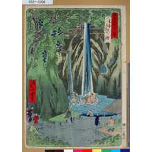 Ikkei: 「東京名所四十八景」 「王子不動の瀧」「十三」 - Tokyo Metro Library