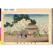 井上安治: 「亀井戸梅屋敷」 - 東京都立図書館