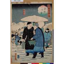 歌川芳虎: 「武州横濱八景之内」「朝市の雪」 「南京人」 - 東京都立図書館